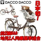 自転車の 自転車 転倒 子供 : 前輪2輪 子供乗せ付き DA-203 [BAA ...