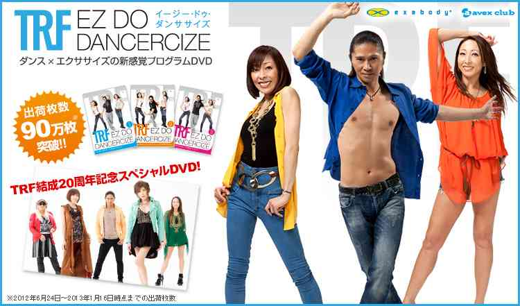 TRFのダンササイズDVDが売り上げ100万本突破…日本人歌手として初めてシングル、アルバム、DVDでミリオンセールスを記録