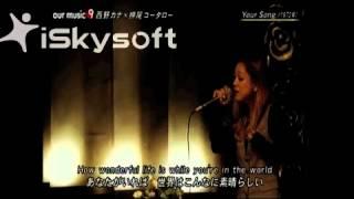 西野カナ - Your Song (Elton John Cover) - YouTube