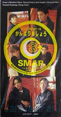 SMAP、初の全編英語詞シングル「Battery」をリリース!USJとコラボの書き下ろし!
