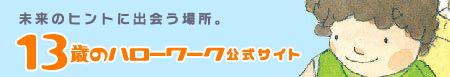 人気職業ランキング(2013年1月) | 13歳のハローワーク 公式サイト