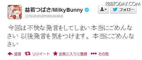 Twitter炎上の益若つばさ、激怒するBIGBANGファンに再度謝罪「本当にごめんなさい」