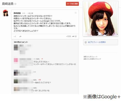 偽Twitterに悩み続けるぱるる「応援してくれてる人が騙され心痛む」。 | Narinari.com