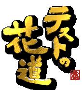 NHK テストの花道 - 過去の放送 - 「頭フル回転シリーズその1 問いを発する」
