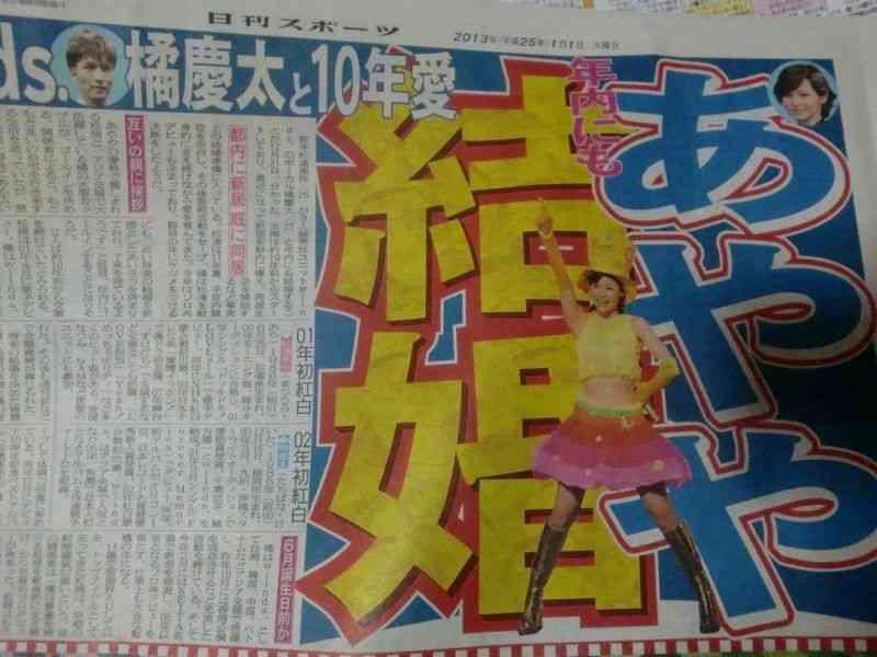 松浦亜弥、w-inds・橘慶太と年内にも結婚