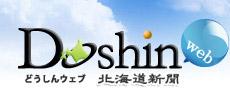 AKB篠田さん退任で意見相次ぐ 「残念」「頑張れ」92件−北海道新聞[芸能]