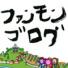 「さんまさん」by ファンキー加藤|FUNKY MONKEY BABYS 「ファンモンブログ」 Powered by Ameba
