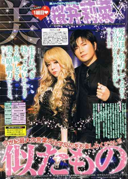 GACKT×人気モデルの異色対談 「小悪魔ageha」に初降臨 - Ameba News [アメーバニュース]