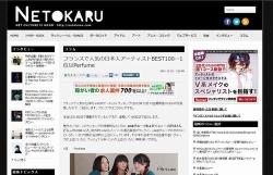 フランスで人気の日本人アーティストBEST100…1位はPerfume