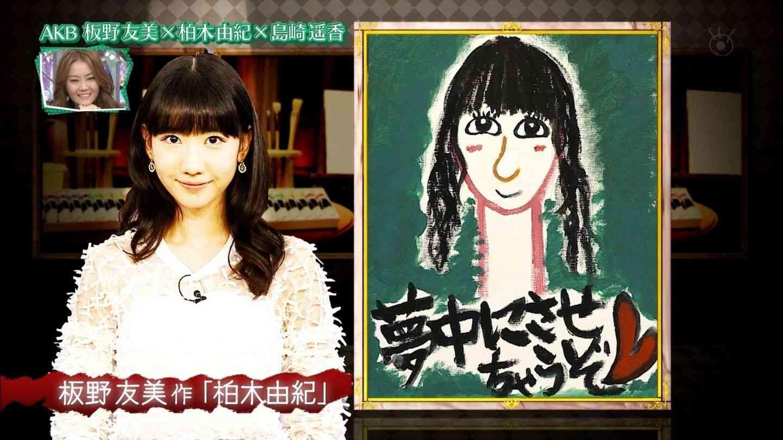 AKB48板野友美が描いた柏木由紀の似顔絵がヤバいwww