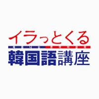河本準一のイラっとくる韓国語講座:テレビ東京