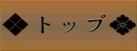 武田家旧温会公式HP
