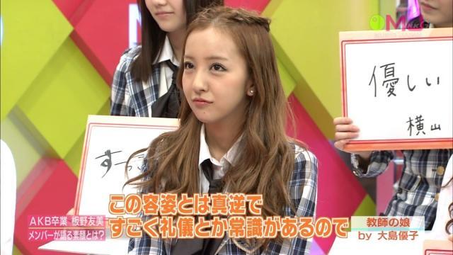 KAT-TUN田中聖が関東連合ビルにバーを開店!? AKB48板野友美の目撃情報も