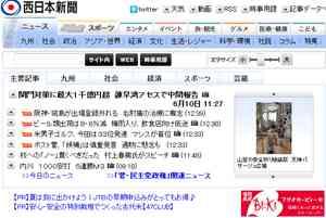 """「カワイイ」はヨクナイ? 福岡市の仮想区に""""待った"""" / 西日本新聞"""