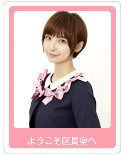 AKB48篠田麻里子が区長を務める福岡カワイイ区に苦情が殺到!?