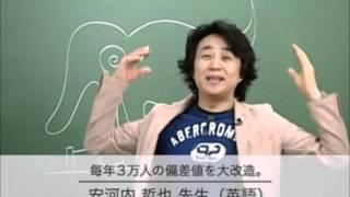 東進ハイスクール 先生の名言集 - YouTube