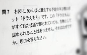 東京新聞:ドラえもん 生物でない理由は? 麻布中入試 話題の難問:社会(TOKYO Web)