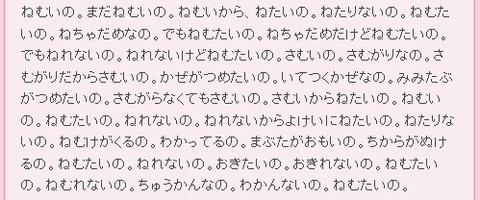 【速報】中川翔子の精神状態がかなりヤバイ…