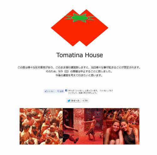 """東京""""トマト祭り""""急遽中止に、理由は「様々な反対意見があり…」。(Narinari.com) - エキサイトニュース"""