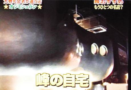 浜田雅功の4億円豪邸(引越し済み)