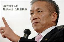 痛いニュース(ノ∀`) : マクドナルド原田社長 「宣伝広告費を6倍に増やす」 - ライブドアブログ