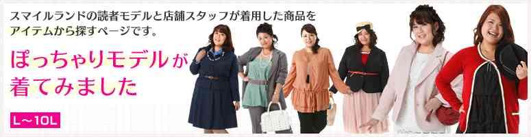 日本初ぽっちゃりさんファッション誌「ラ・ファーファ」ぶんか社が発刊 渡辺直美が第一号のイメージモデルに