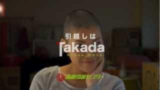 高田引越センターCM 「すっきり編」 - YouTube