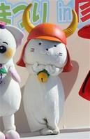 彦根市の人気キャラクター「ひこにゃん」と類似キャラ「ひこねのよいにゃんこ」をめぐる訴訟がようやく解決