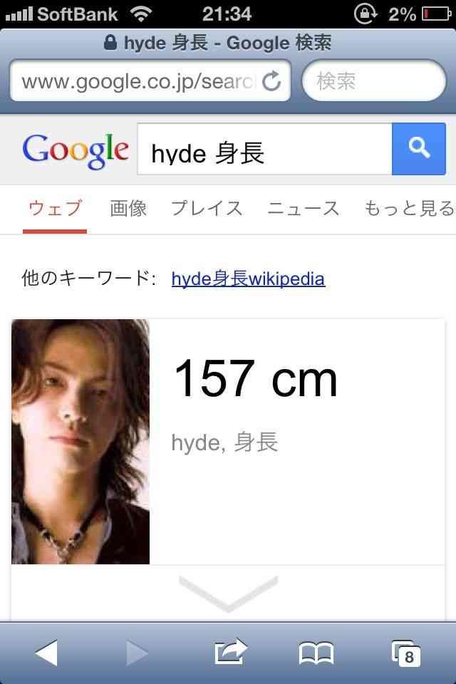 Googleで「hyde 身長」で検索すると…