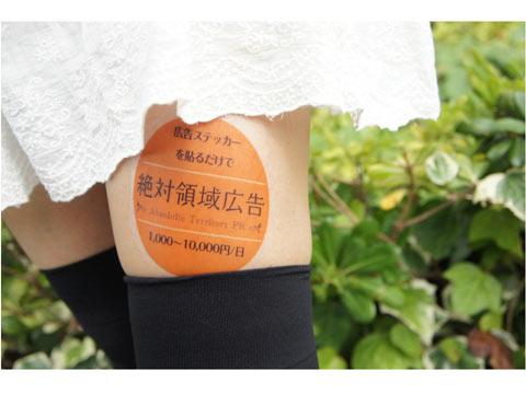 日本発『絶対領域広告』が海外で話題に!海外のネットの声「日本人て、わけがわからないな」「いつも見てしまう場所だから、広告として正しいと思う」