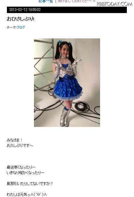 """元ももクロ・早見あかり、懐かしい""""青色""""のアイドル衣装姿を披露"""