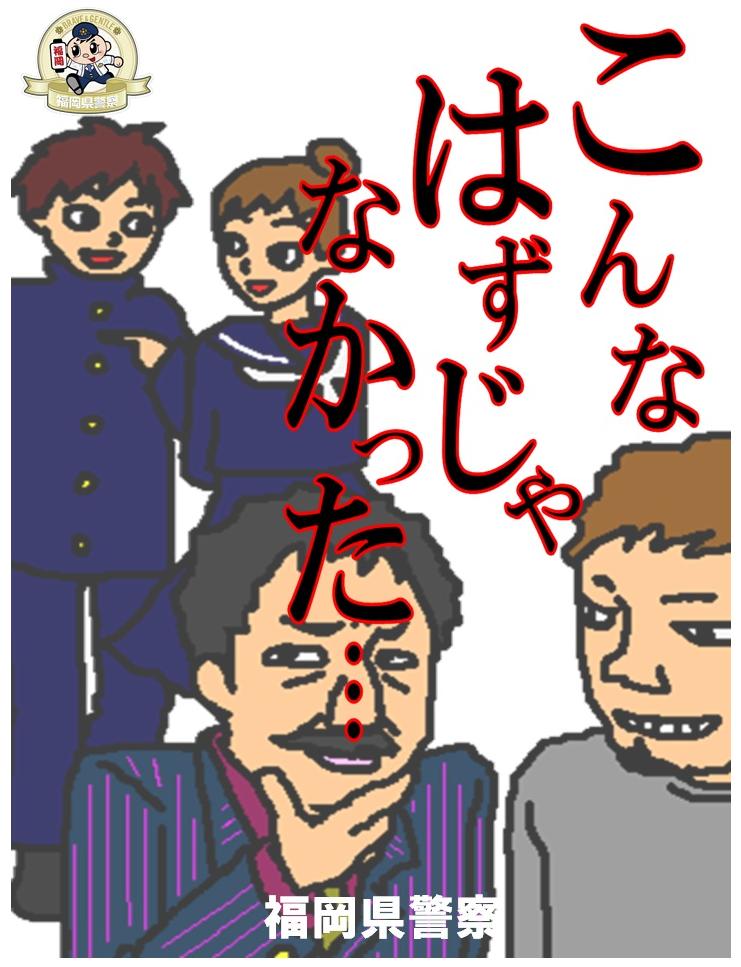 福岡県警察の暴力団排除マンガがシュールすぎるww