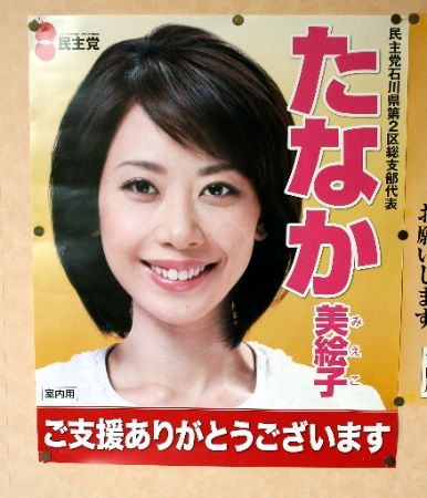 美人すぎる前衆議院議員・田中美絵子、初グラビア