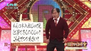 R-1ぐらんぷり2013 三浦マイルド 1本目 - YouTube