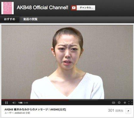 AKB48峯岸みなみの坊主に世界中から批判殺到