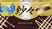 紗々|チョコレート|お口の恋人 ロッテ
