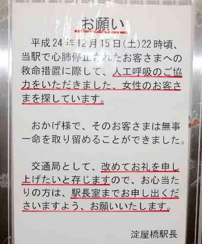 朝日新聞デジタル:「命の恩人、今どこに」人工呼吸で回復の男性が呼びかけ - 社会
