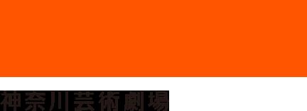 耳なし芳一 - KAAT 神奈川芸術劇場