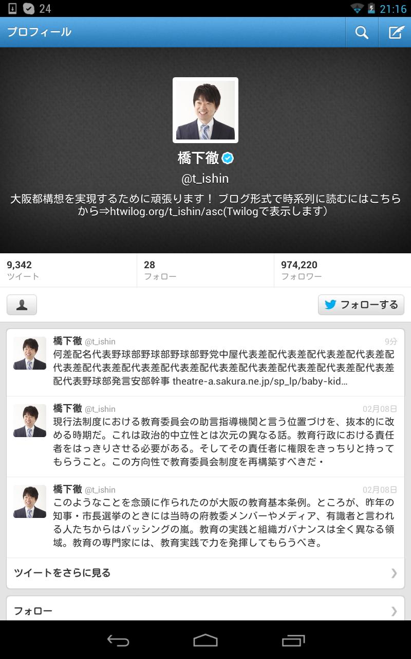 【悲報】橋下徹市長のTwitterがヤバイwww
