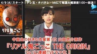 「リアル鬼ごっこ」出演決定!清水富美加からのメッセージ☆ - YouTube