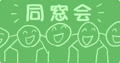 同窓会に行きたくない理由ランキング(女性編)