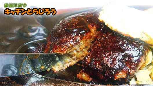川崎/横浜46のクーポン「鉄板洋食や キッチンとらじろう」 - お得なクーポン! Shareee/シェアリー