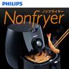 熱と空気で揚げる揚げ物調理器 ノンフライヤー   フィリップス ノンフライヤー