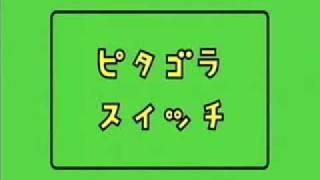 栗コーダーカルテット - 小組曲「ピタゴラスイッチ」 - YouTube