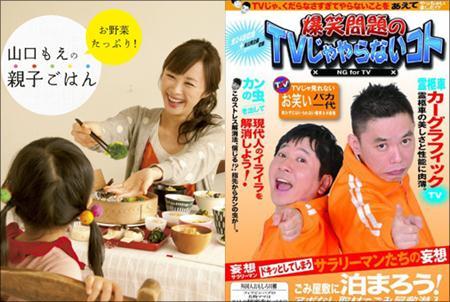 爆笑問題・田中裕二が山口もえと「電撃再婚」か!