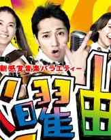 ジャニーズとAKB48ばかりの『火曜曲!』、視聴率4%→9%も伸びしろなし!? - サイゾーウーマン