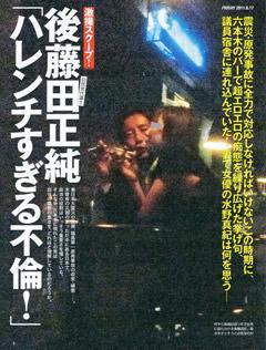 後藤田正純、「ハレンチすぎる不倫」の原因とは?【フライデー・水野真紀の夫】 - NAVER まとめ