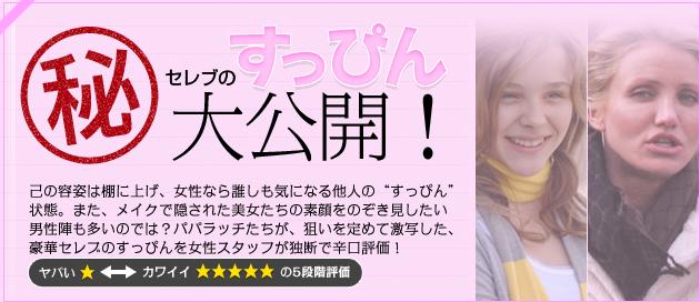 マル秘 セレブのすっぴん特集 - 映画.com