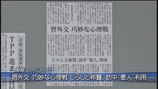 【日中関係】失笑、習近平が恃むのはポンコツ要人と流行通信[桜H25/1/31] - YouTube
