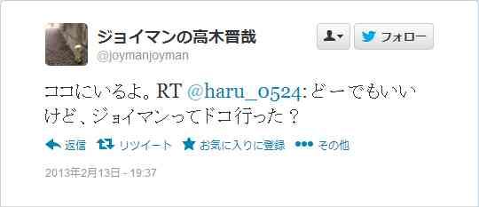 ジョイマン高木、詩人デビュー!